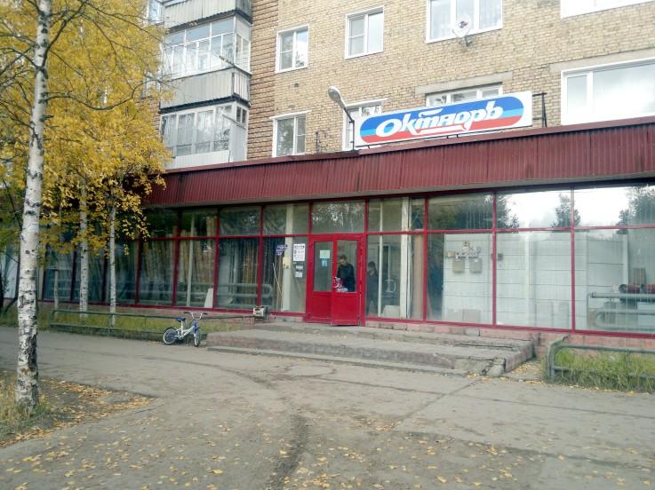 Магазин_Октябрь_Печора