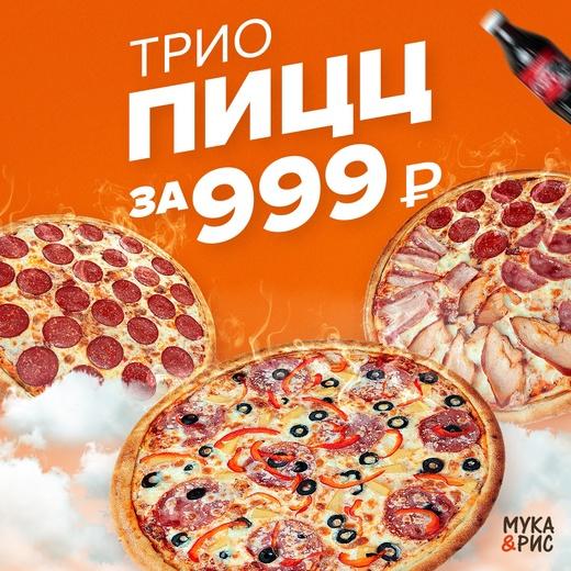 Пицца в Ухте