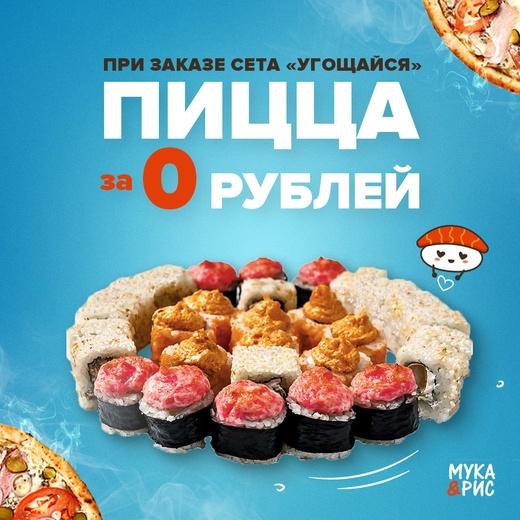 Пицца в подарок Ухта